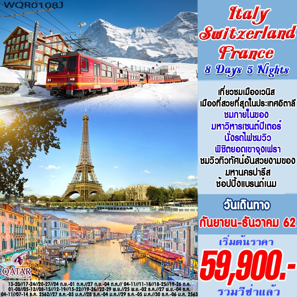 ทัวร์อิตาลี-สวิส(จุงเฟรา)-ฝรั่งเศส 8 วัน  QR [FCO-CDG]
