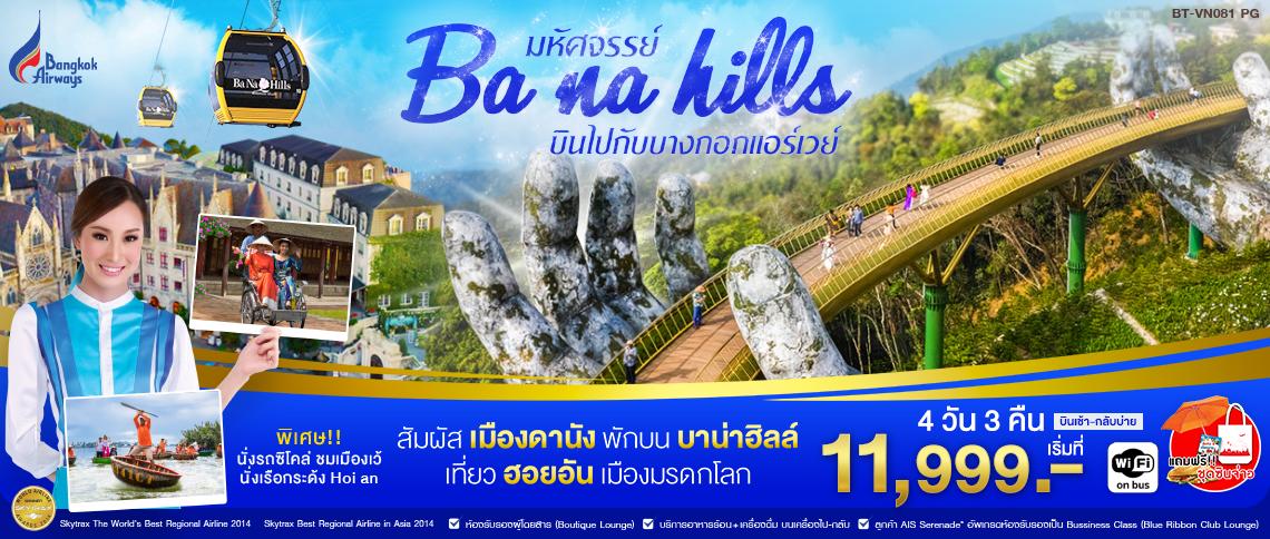 ทัวร์เวียดนาม มหัศจรรย์ บานาฮิลล์ 4 วัน 3 คืน