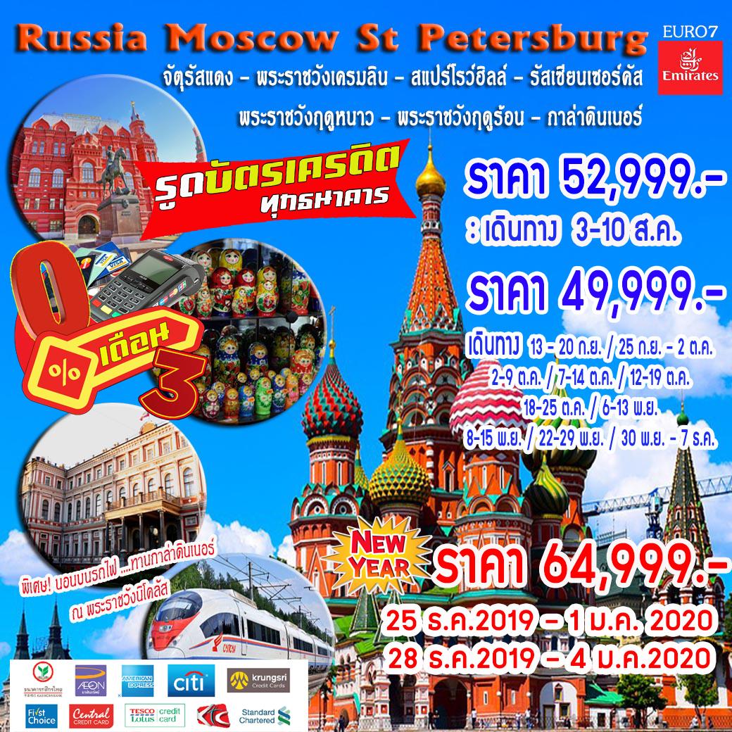 ทัวร์รัสเซีย มอสโค เซนต์ปีเตอร์เบิร์ก (โปร 0%3เดือน)