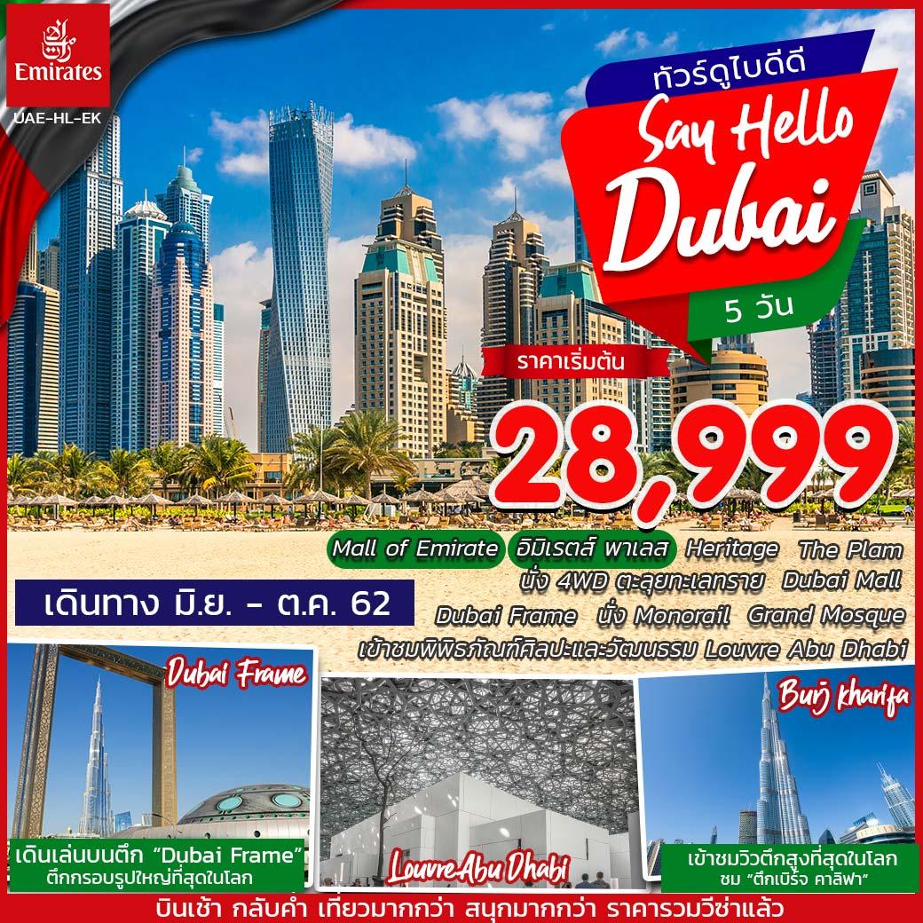 ทัวร์ดูไบ Hello Dubai 5วัน 3คืน