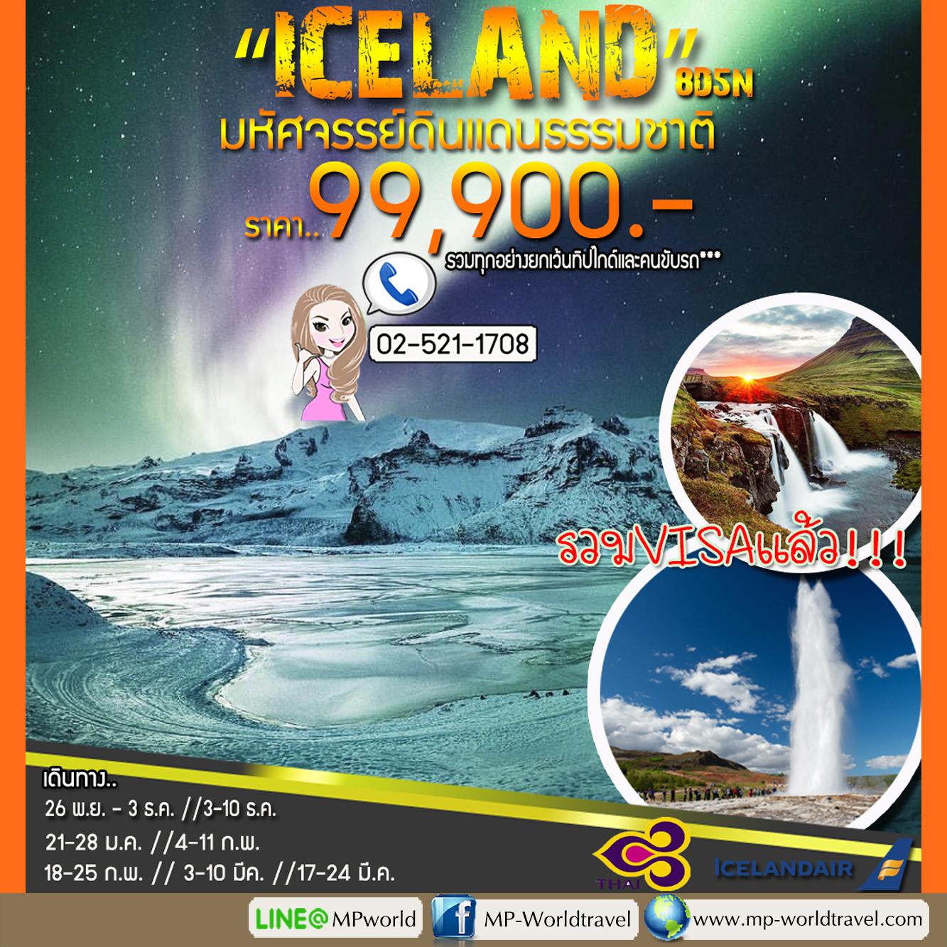 ทัวร์ยุโรป ไอซ์แลนด์ มหัศจรรย์ดินแดนธรรมชาติ 8 วัน 5คืน