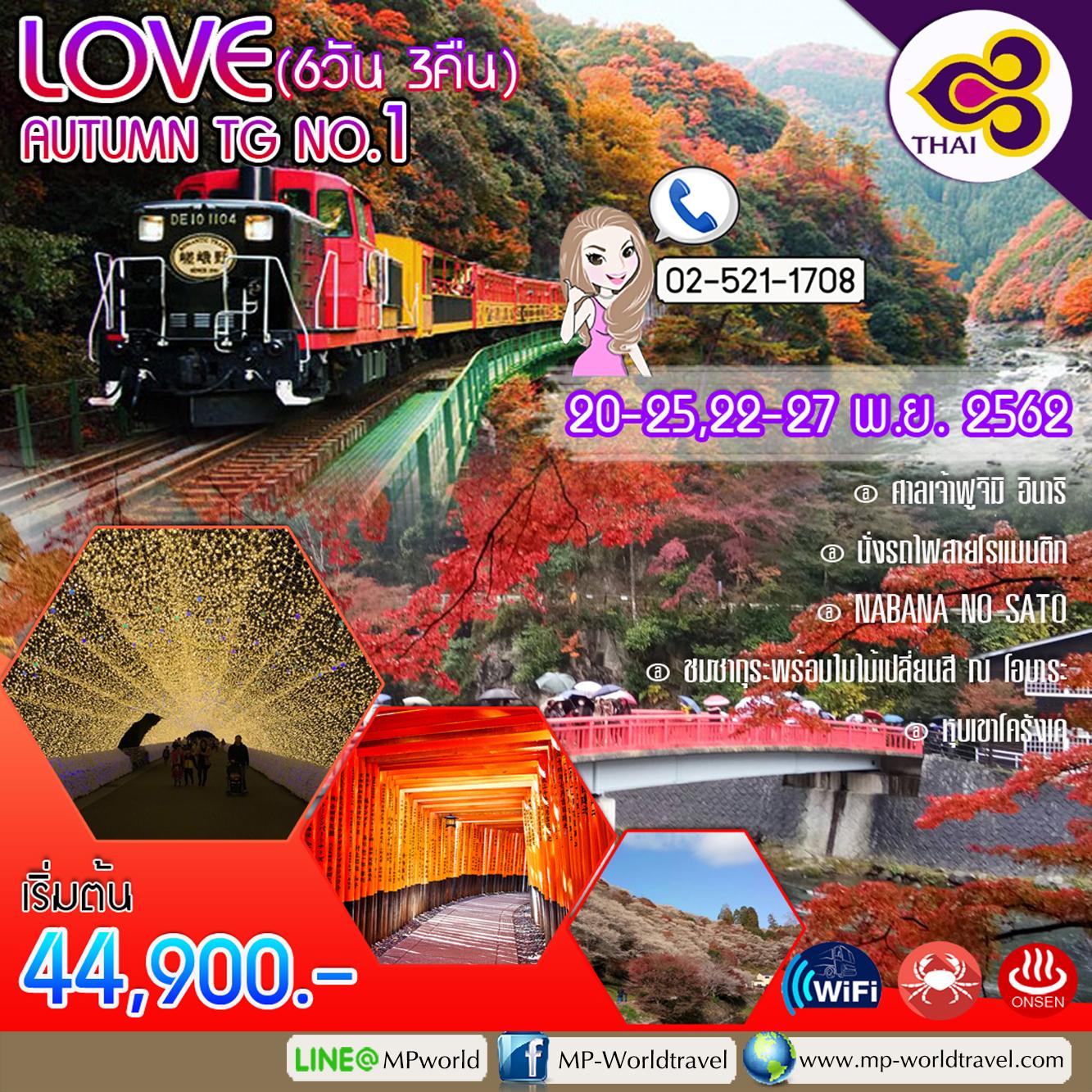 ทัวร์ญี่ปุ่น LOVE AUTUMN  อาราชิยาม่า-นารา-โอซาก้า-โอบาระ-โครังเค-ฟูจิ-ชมใบไม้เปลี่ยนสี _TG NO.1_KIX-HND _MM