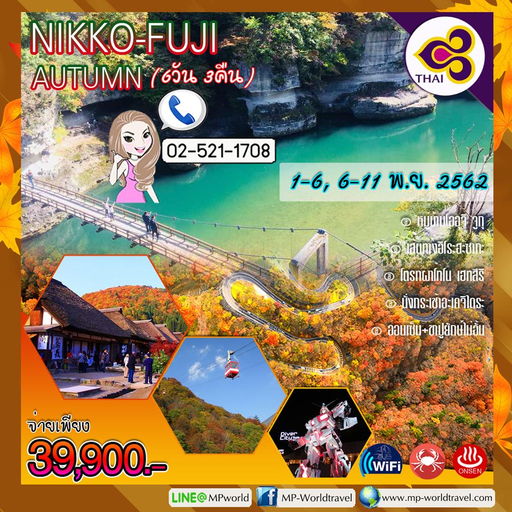 ทัวร์ญี่ปุ่น_NIKKO-FUJI AUTUMN_TG_MM