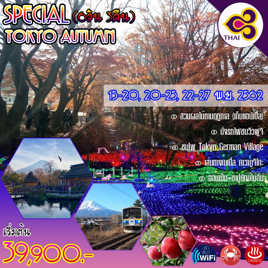 ทัวร์ญี่ปุ่น_SPECIAL TOKYO AUTUMN_NRT-HND_MM