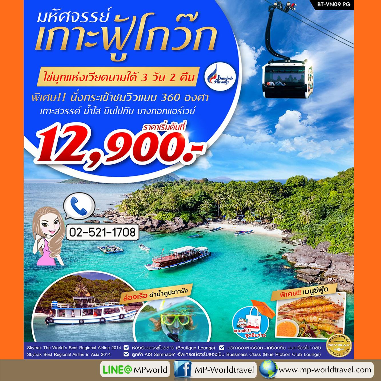 ทัวร์เวียดนาม_มหัศจรรย์เกาะฟู้โกว๊ก_ไข่มุกแห่งเวียดนามใต้