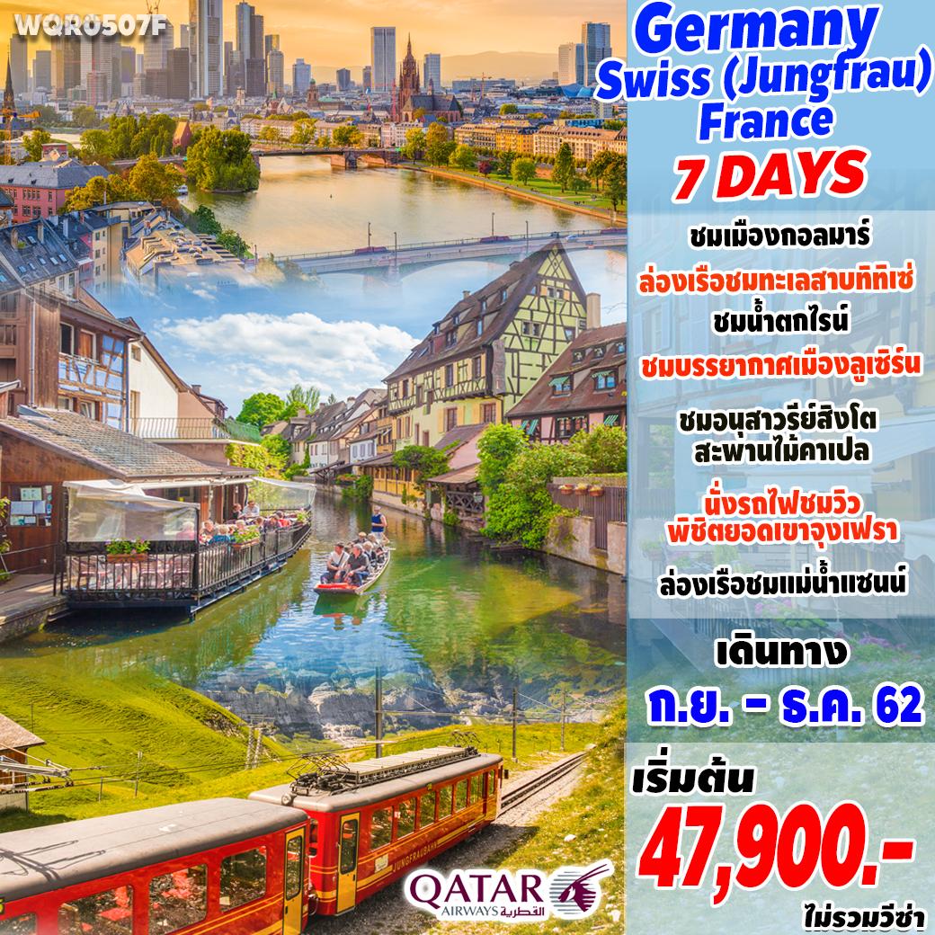 ทัวร์ยุโรปตะวันออก_เยอรมัน-สวิสฯ(จุงเฟรา)-ฝรั่งเศส 7 วัน QR [FRA-CDG]_WQR0507F_MM