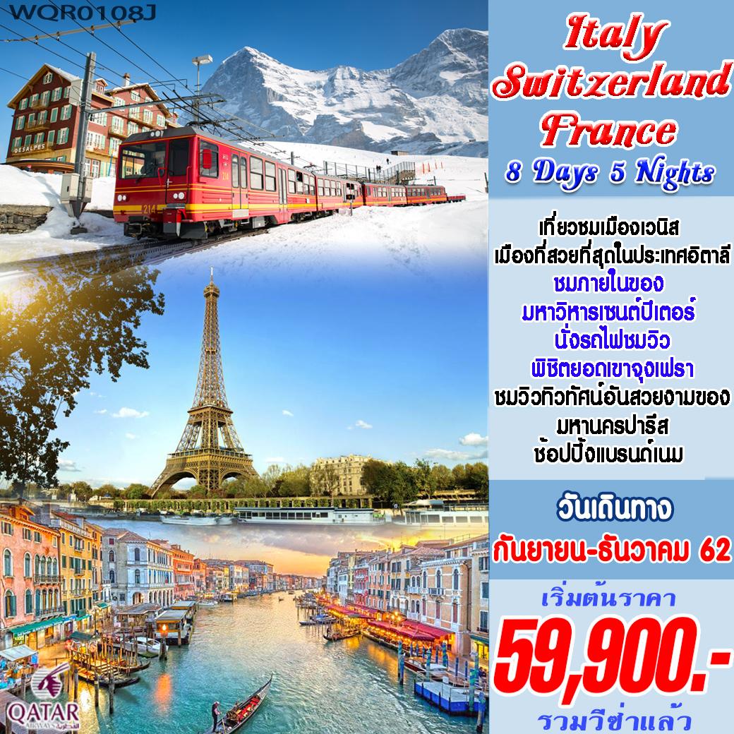 ทัวร์อิตาลี-สวิตเซอร์แลนด์(จุงเฟรา)-ฝรั่งเศส 8 วัน