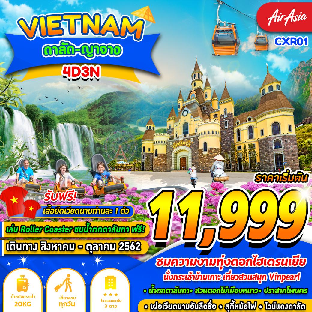 ทัวร์ เวียดนาม ดาลัด ญาจาง (4D3N)