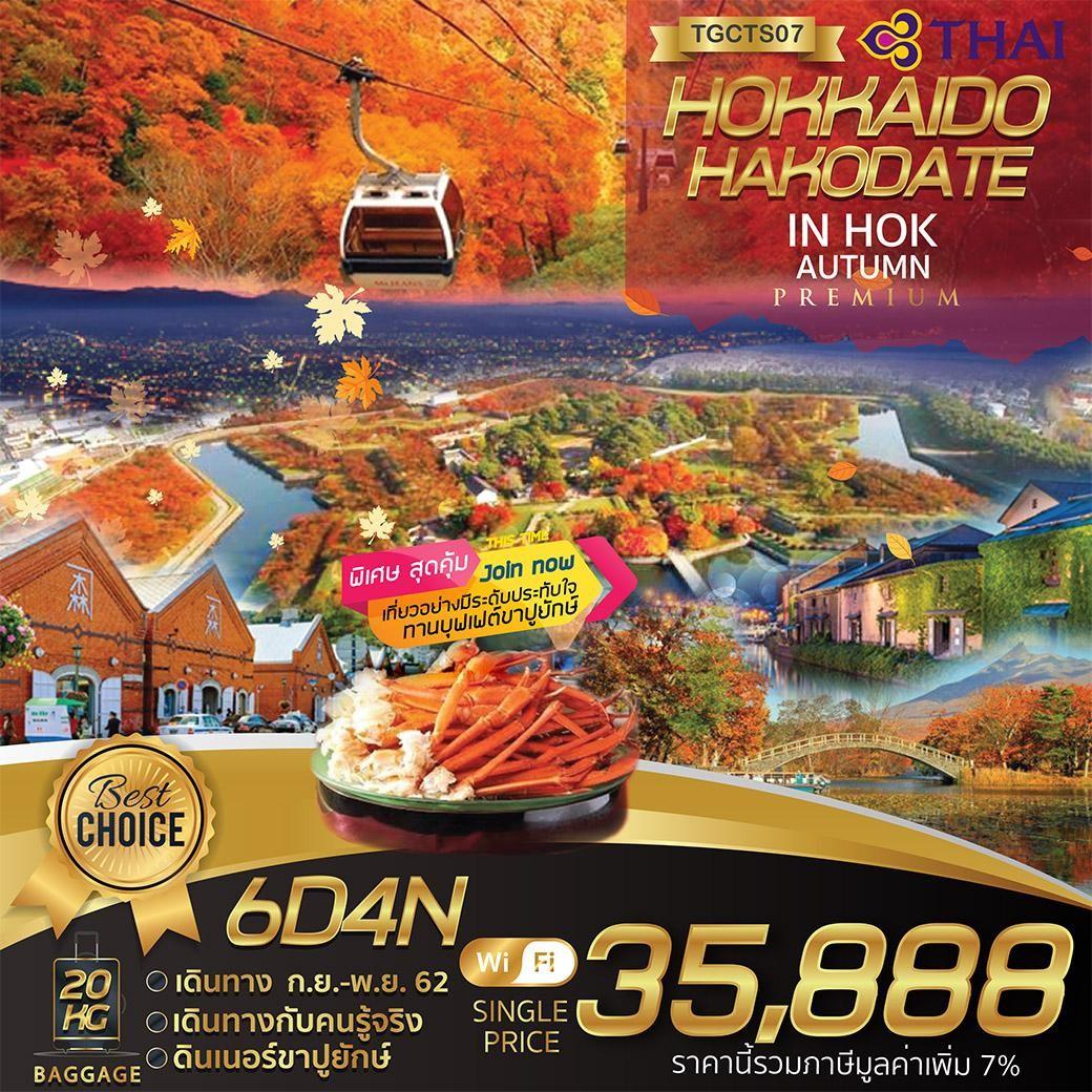 ทัวร์_HOKKAIDO HAKODATE 6D4N