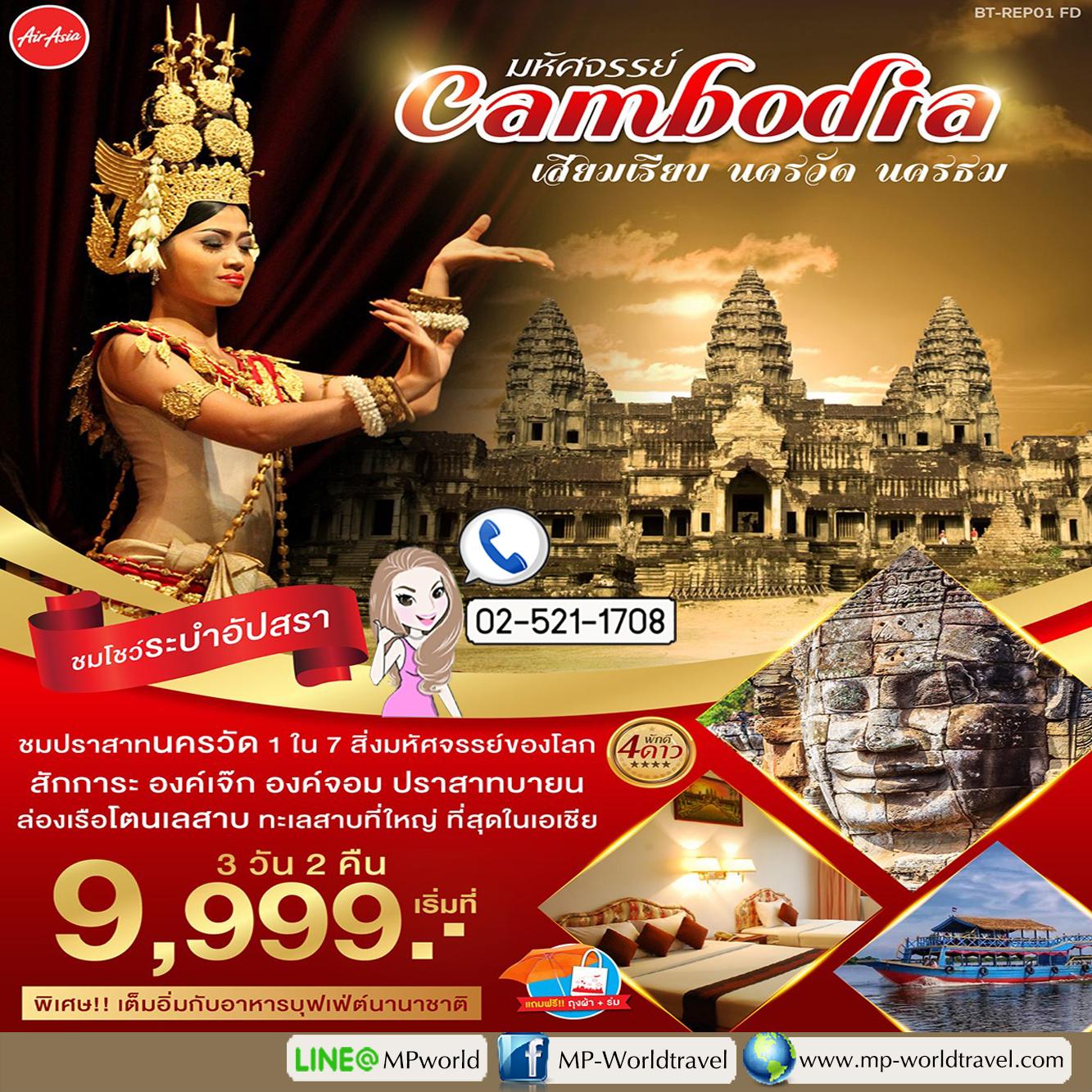 ทัวร์กัมพูชา มหัศจรรย์ Cambodia เสียมเรียบ นครวัด นครธม 3วัน2 คืน
