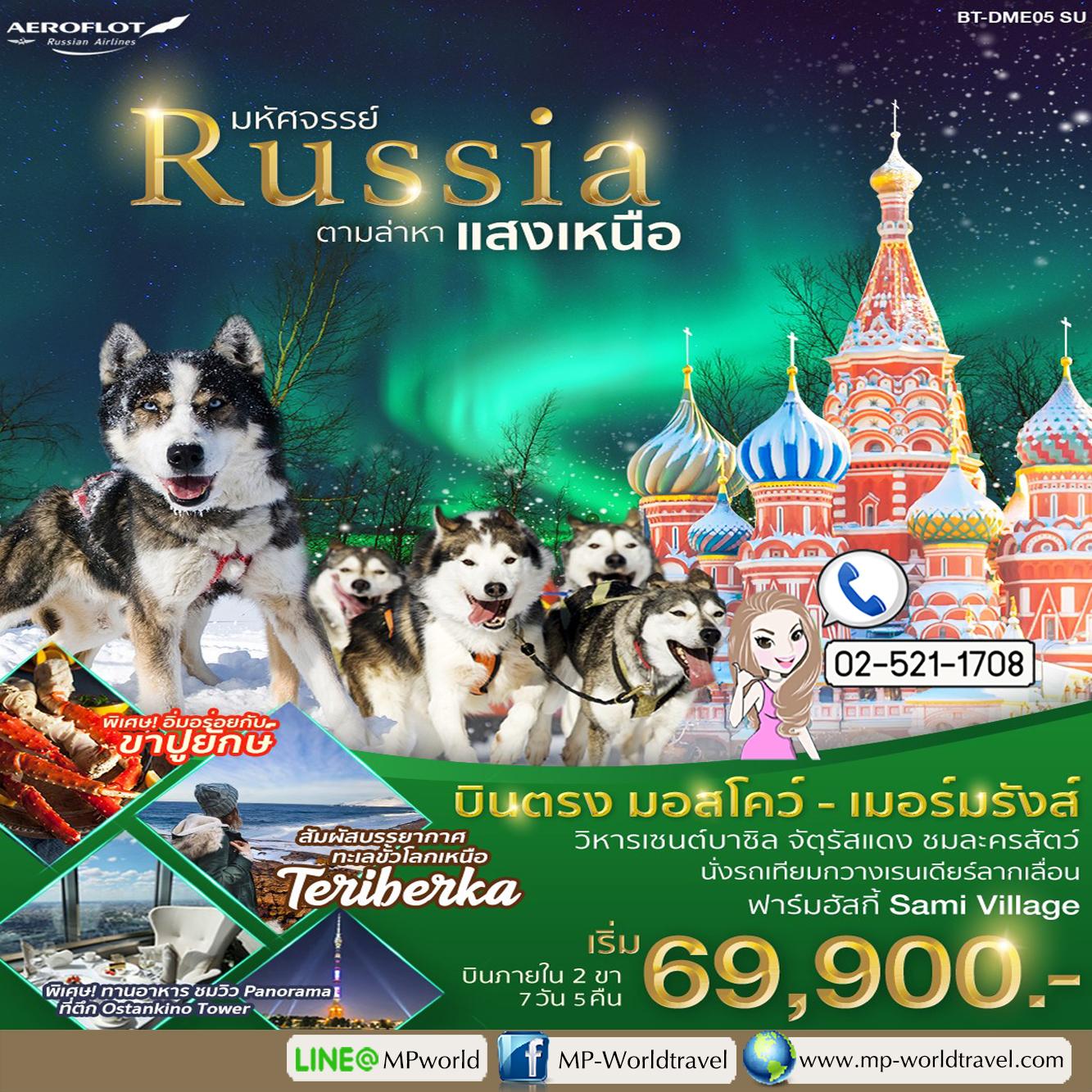 ทัวร์รัสเซีย มหัศจรรย์ Russia ตามล่าหาแสงเหนือ 7 วัน 5 คืน