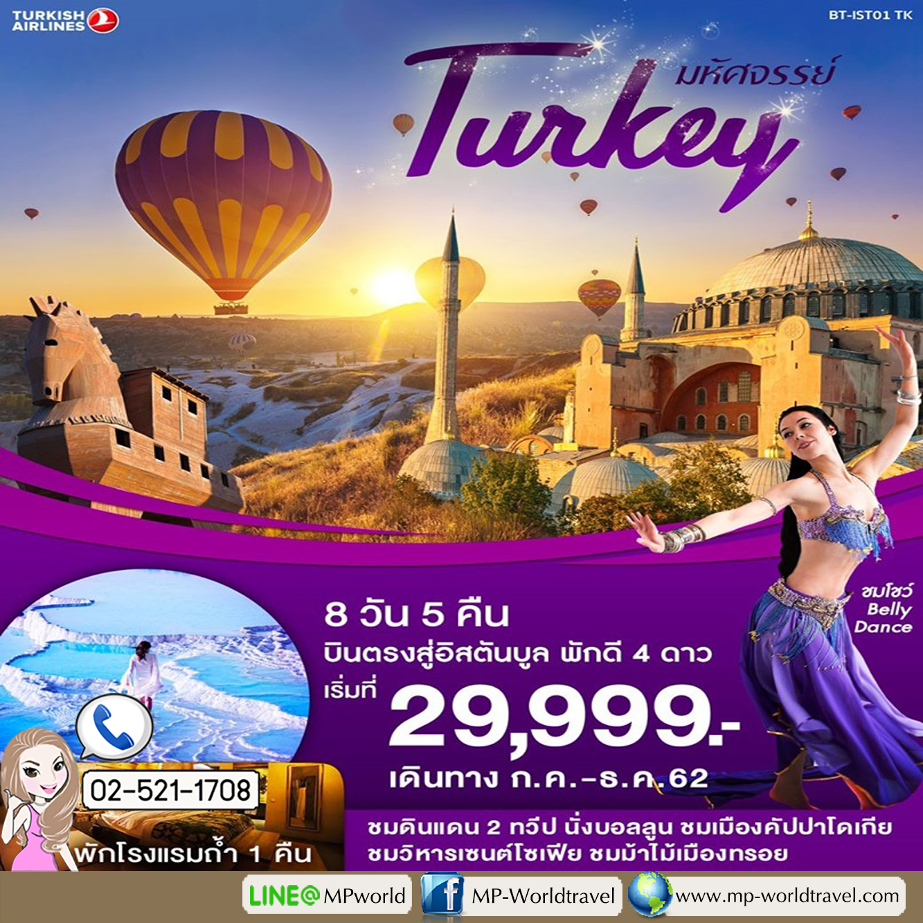ทัวร์ตุรกี มหัศจรรย์ Turkey บินตรงสู่อิสตันบลู 8 วัน 5 คืน