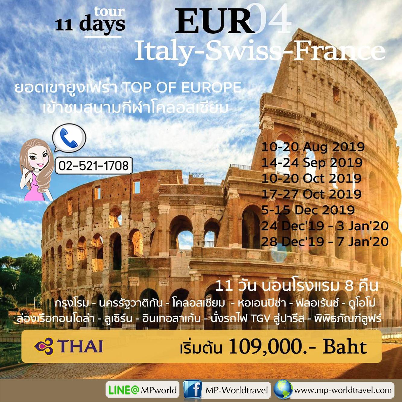 ทัวร์ยุโรปอิตาลี-สวิตเซอร์แลนด์-ฝรั่งเศส_EUR_04_11 D