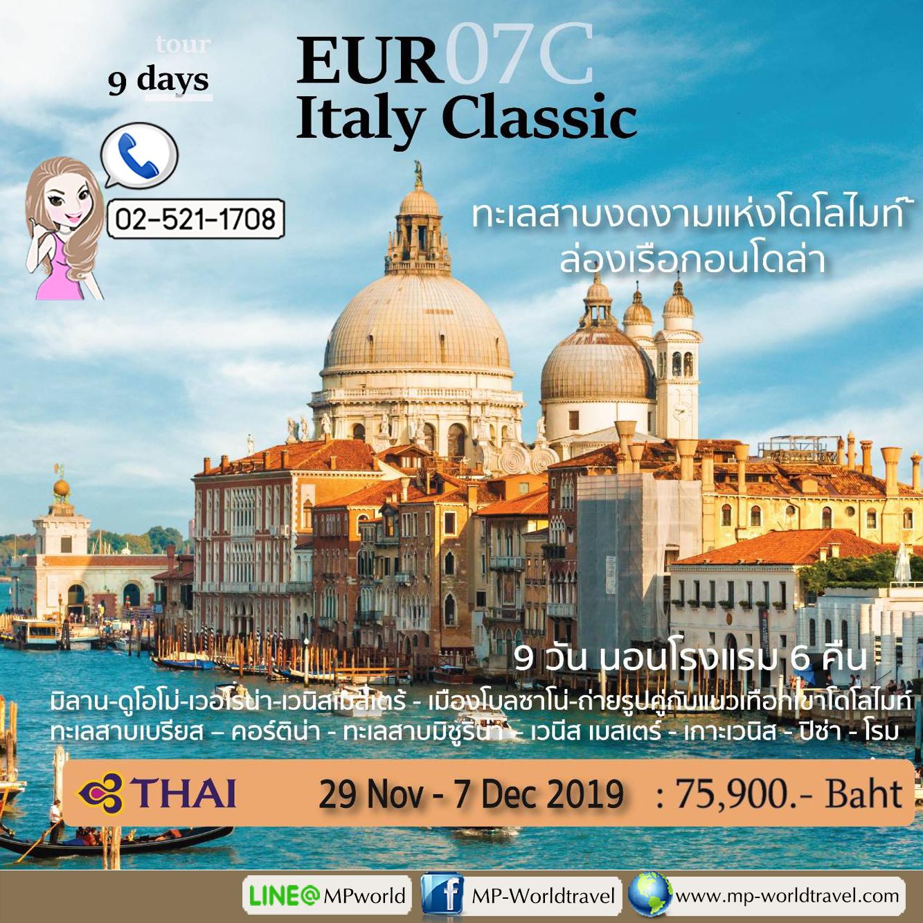 ทัวร์ยุโรป Italy Classic 9 D