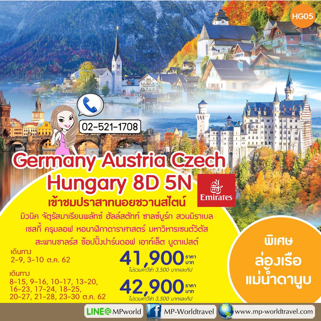 ทัวร์เยอรมัน ออสเตรีย เช็ค ฮังการี 8 วัน 5 คืน