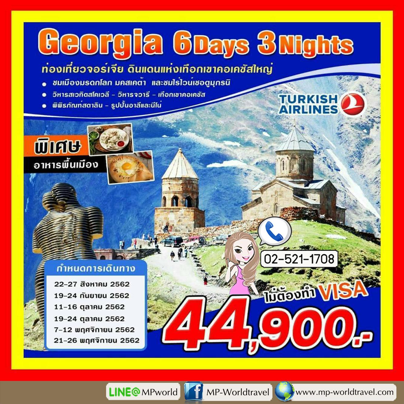 ทัวร์จอร์เจีย ไข่มุกแห่งคอเคซัส Georgia Land of Greater Caucasus Mountains 6วัน 3คืน