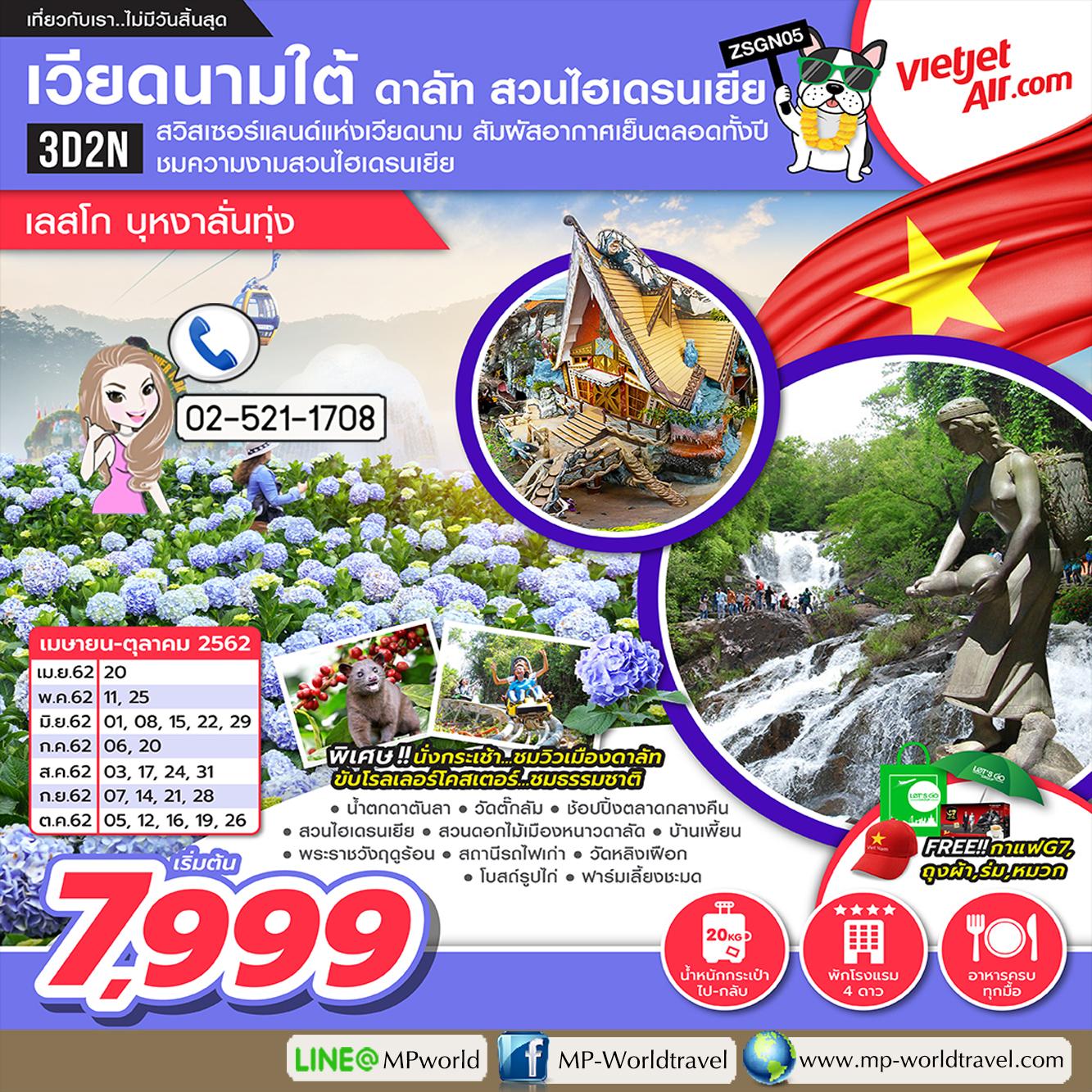 ZSGN05 เวียดนามใต้ ดาลัด ไฮเดรนเยีย [เลสโก บุหงาลั่นทุ่ง] 3วัน 2คืน