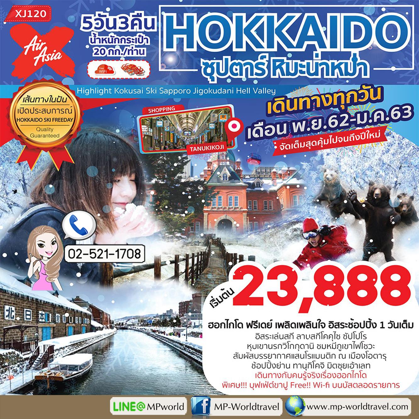 XJ120 Hokkaido Ski Freeday 5D3N ซุปตาร์ หิมะ น่าหม่ำ 5D3N BY XJ