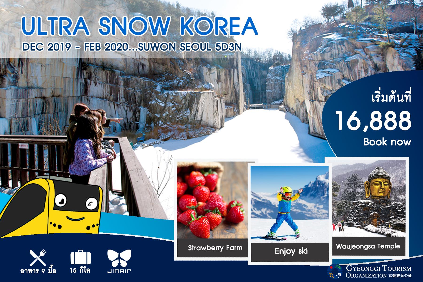 ทัวร์เกาหลี_ULTRA SNOW KOREA_DEC'19-FEB'20_MM