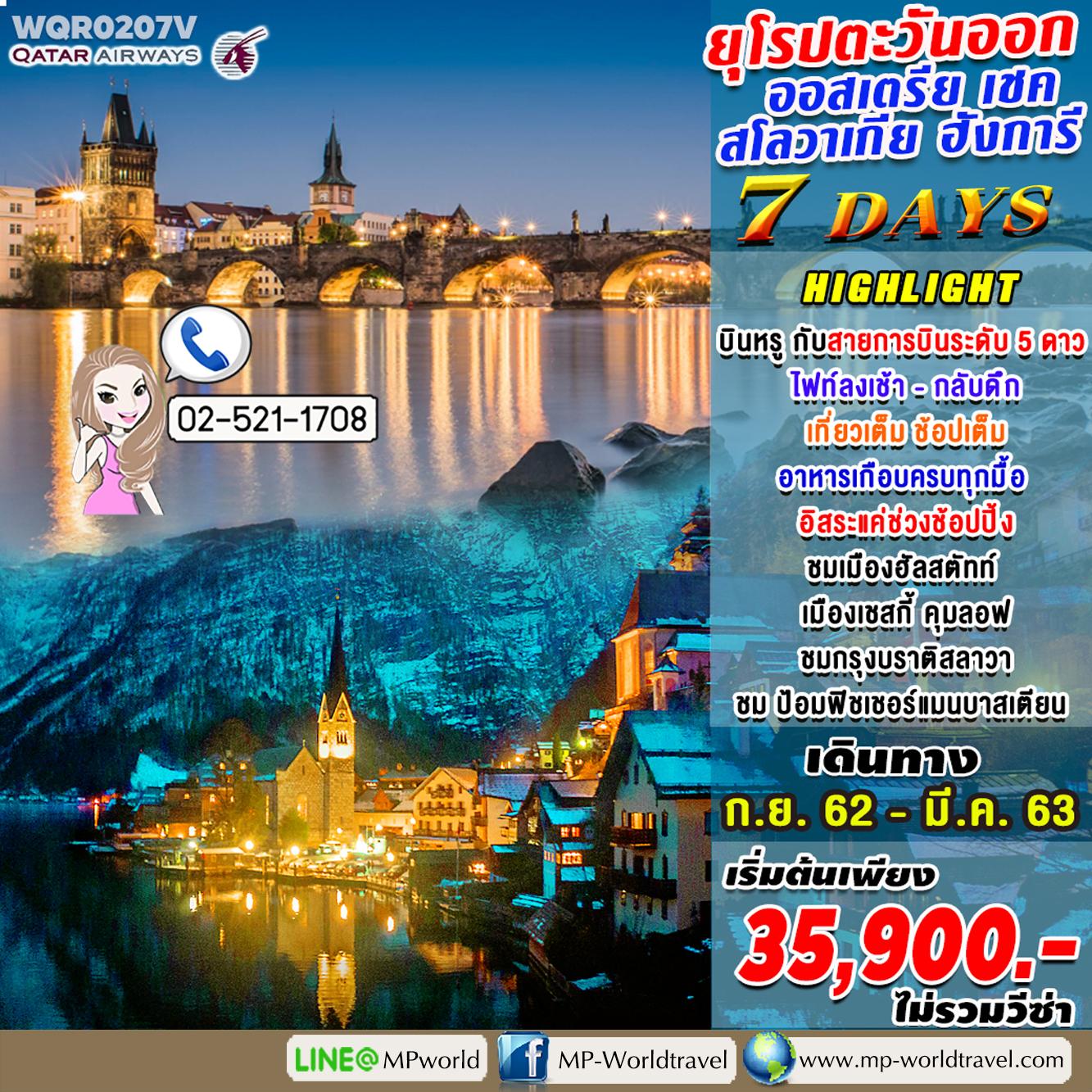 ทัวร์ยุโรปตะวันออก 7 วัน ออสเตรีย เชค สโลวาเกีย ฮังการี