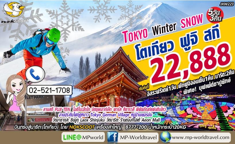 JXW223 Winter Snow Tokyo Fuji Ski  5D3N XW