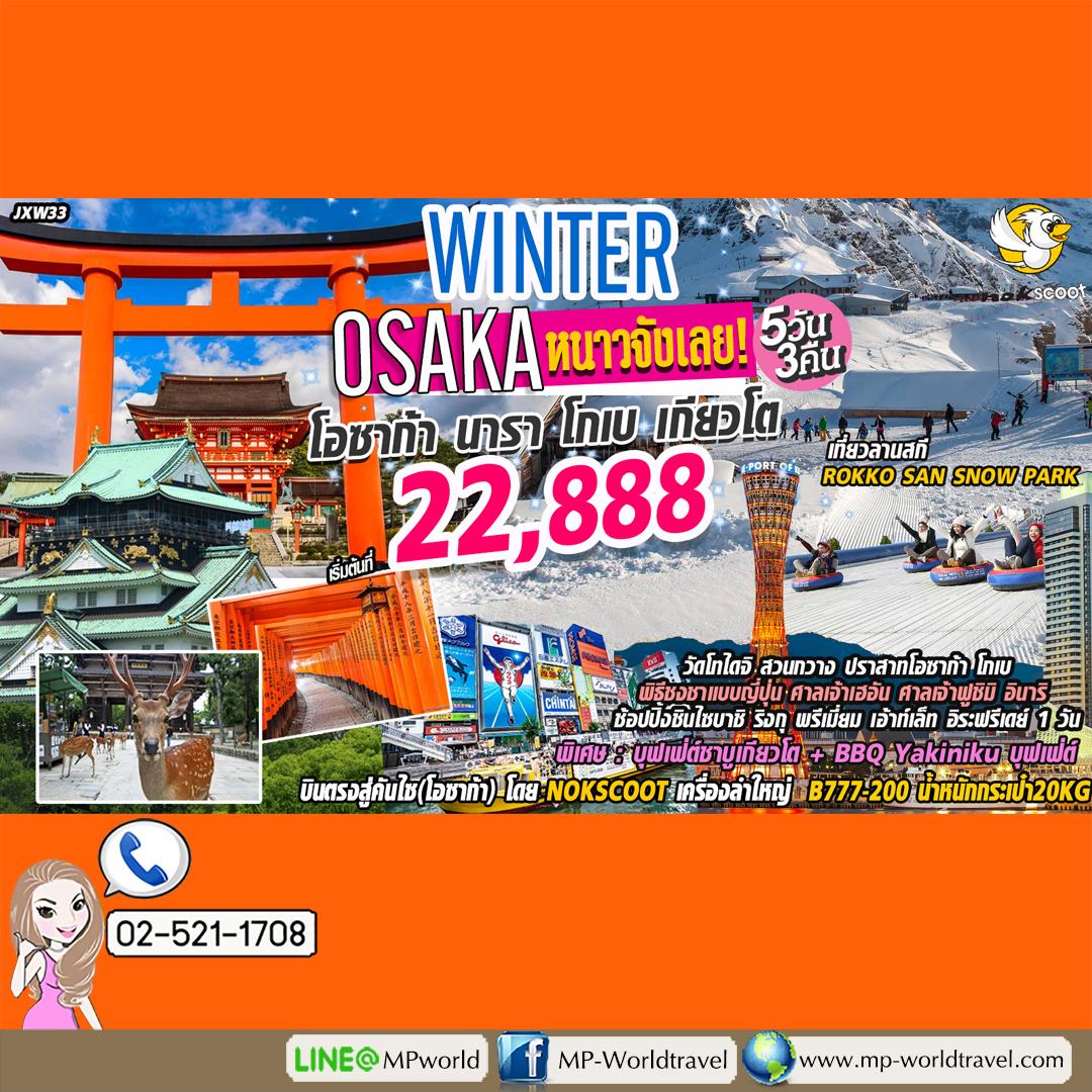 ทัวร์ญี่ปุ่น โอซาก้า นารา เกียวโต Ski Winter iJXW33 หนาวจังเลย 5D 3N XW