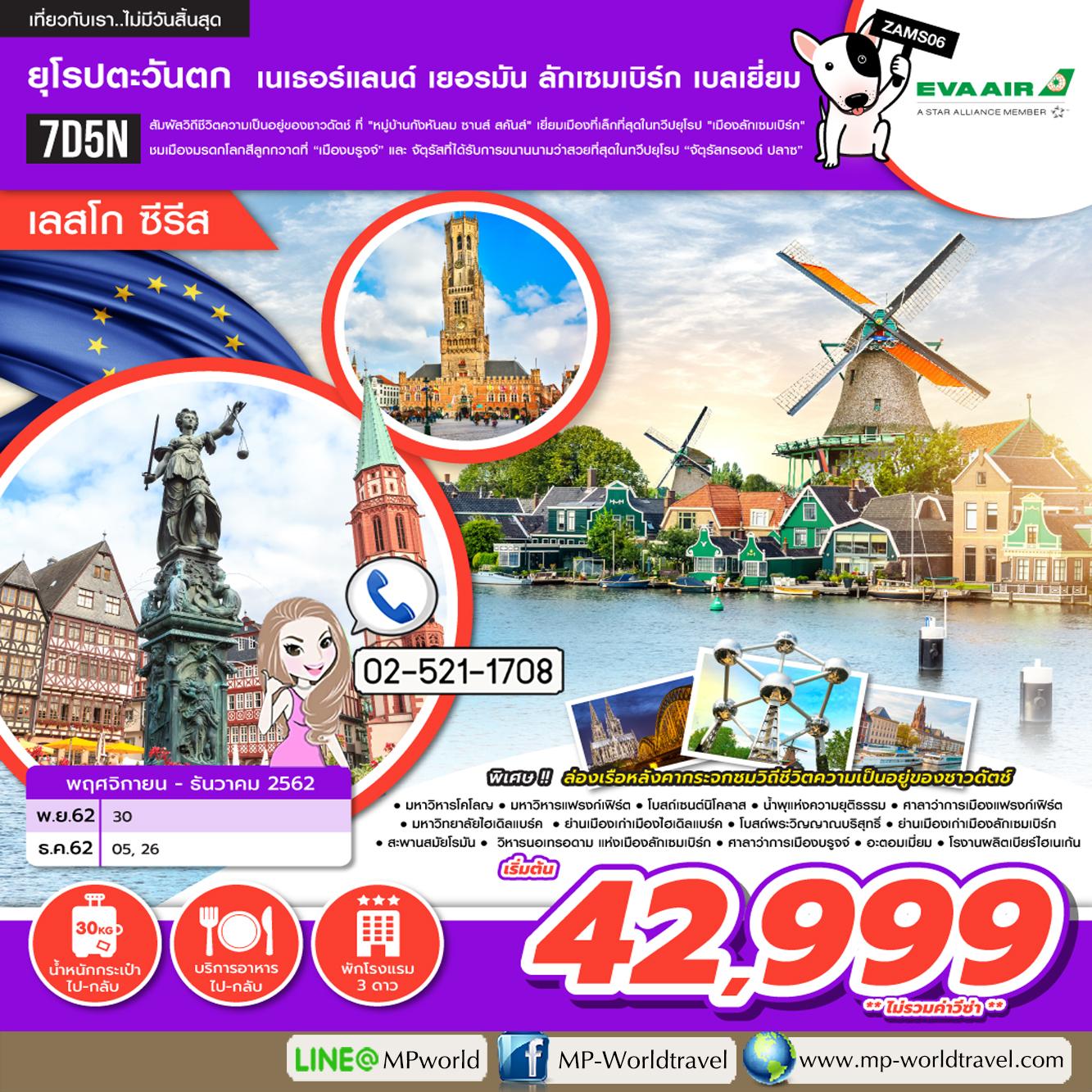 ZAMS06 ยุโรปตะวันตก เนเธอแลนด์ เยอรมัน ลักเซมเบิร์ก เบลเยี่ยม เลสโก ซีรีส 7D 5N BY BR