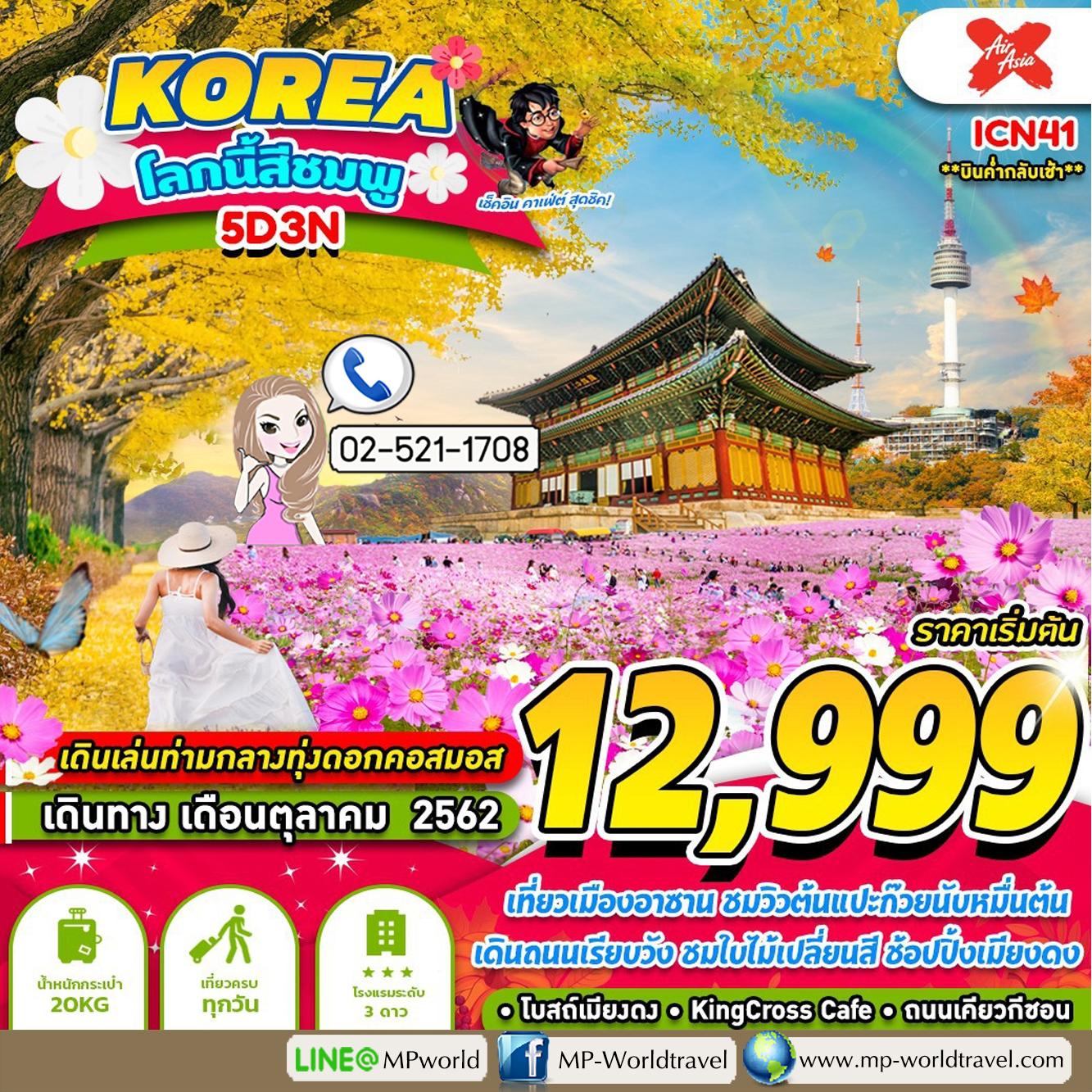 ICN41 KOREA บินค่ำกลับเช้า โลกนี้ สีชมพู 5D 3N XJ