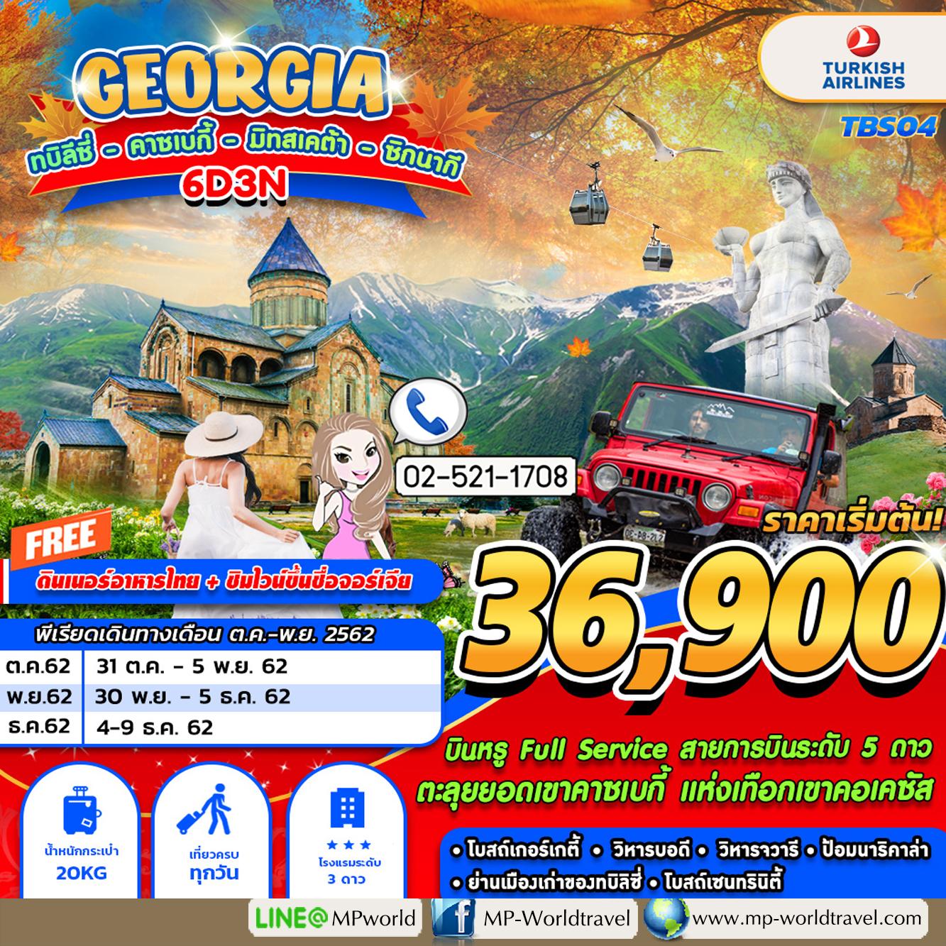 TBS04 GEORGIA ทบิลิซี่ คาซเบกี้ - มิทสเตต้า - ซิกนากี 6D 3N TK