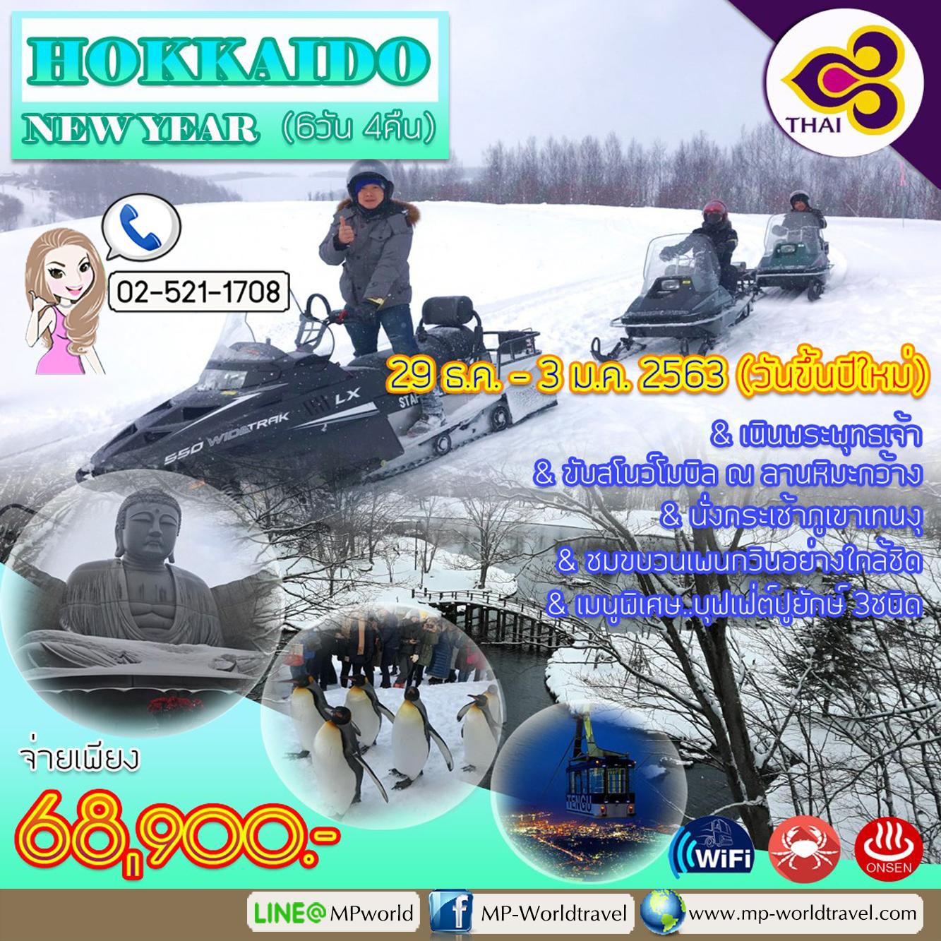 HOKKAIDO NEW YEAR 6D 4N TG