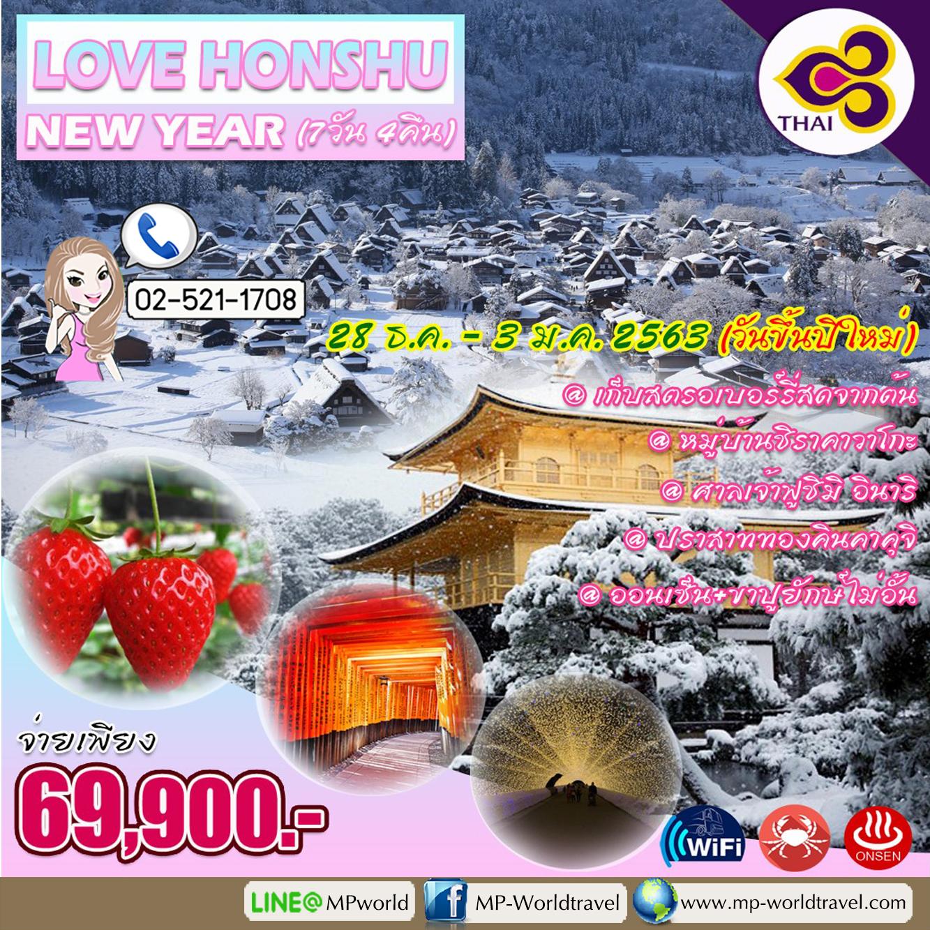 LOVE HONSHU NEW YEAR 7D 4N TG