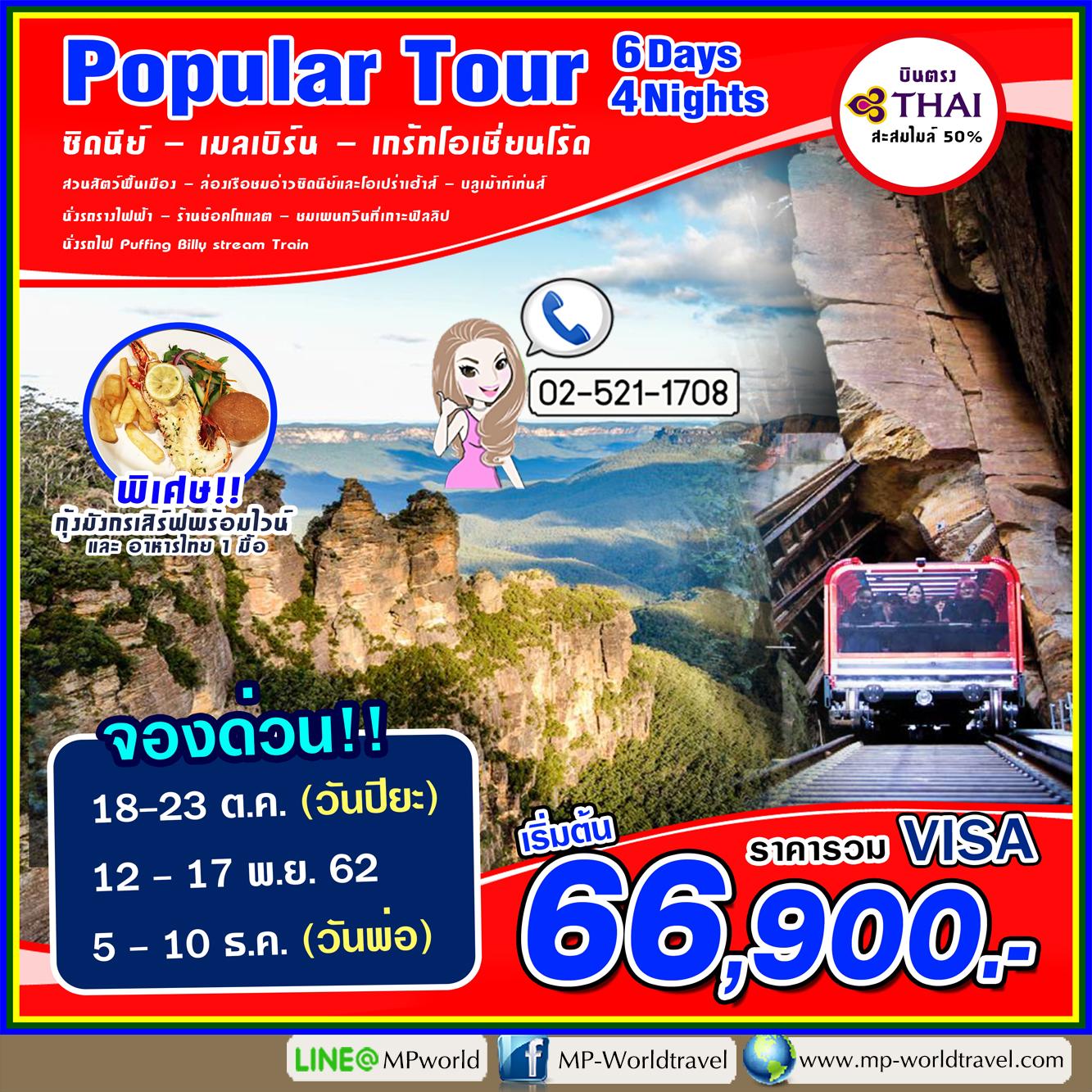 POPULAR TOUR AUSTRALIA 6D 4N TG
