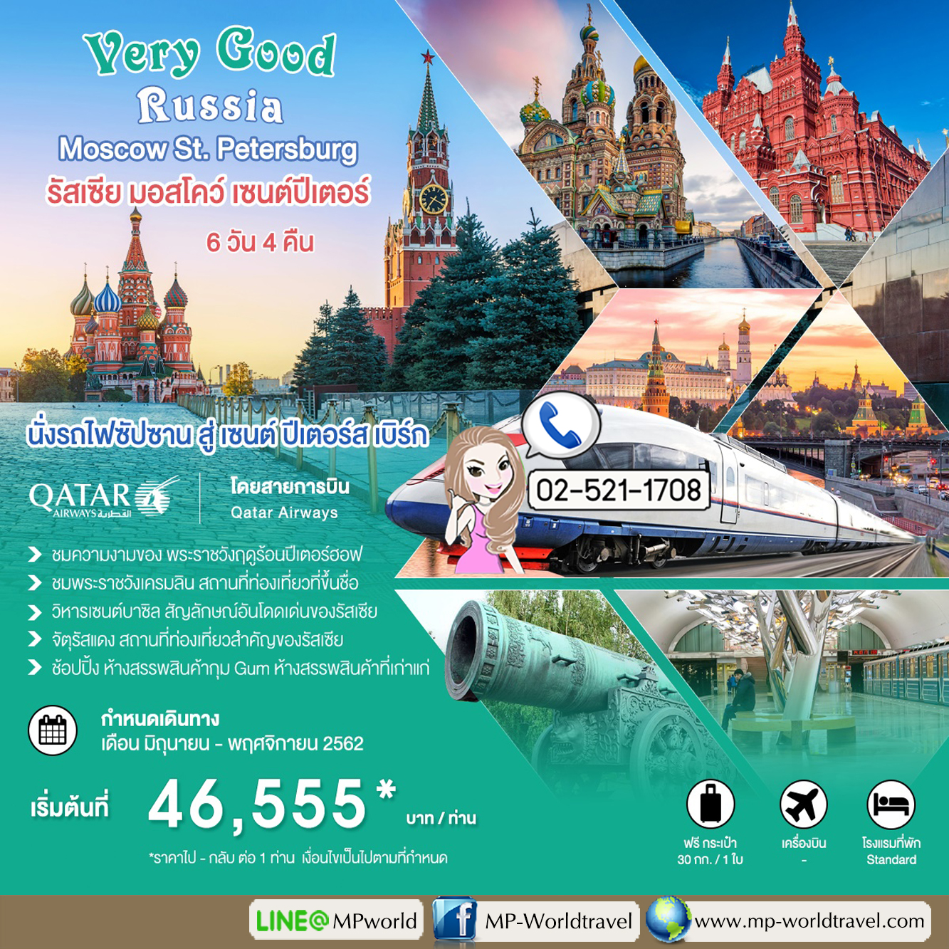 Very Good Russia Moscow St.Petersburg 6D 4N QR