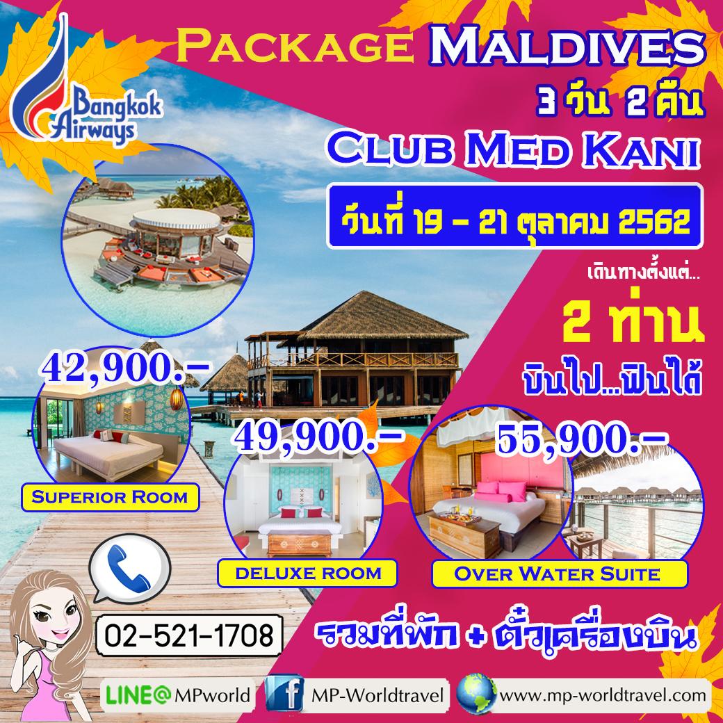 🍁แพ็คเกจ มัลดีฟส์ในฝัน 3วัน 2 คืน🍁 Package Maldives