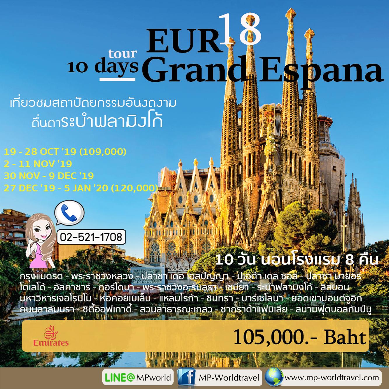 EUR18 GRAND ESPANA สเปน โปรตุเกส 10D 8N EK