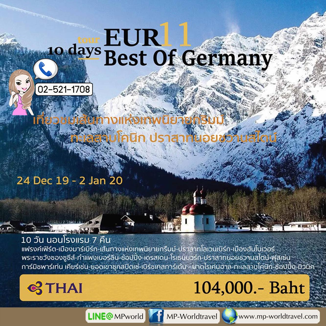 EUR11 Best of Germany Reroute 24 Dec'19-02 Jan'20 10D 7N  TG