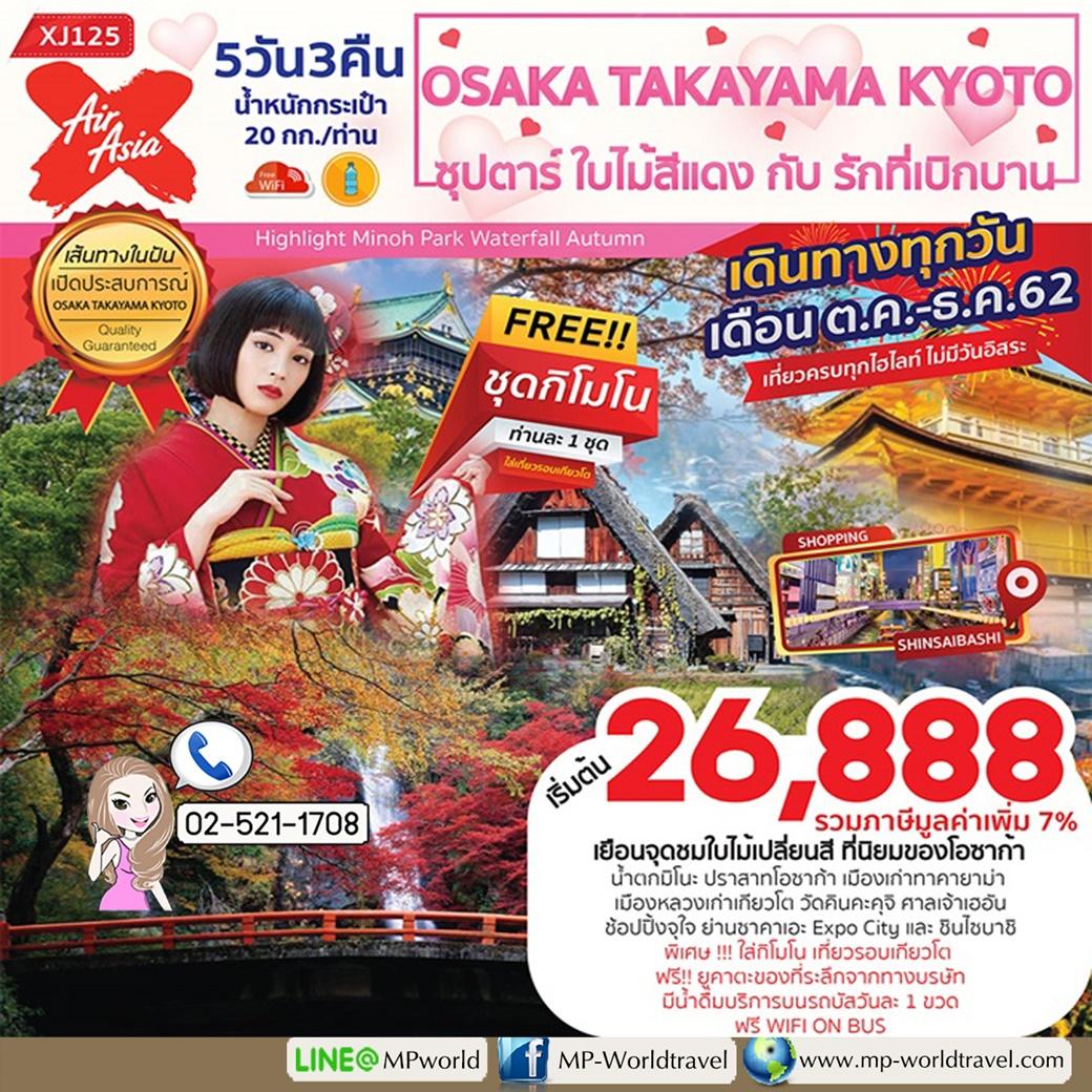 ทัวร์ญี่ปุ่น XJ125 OSAKA TAKAYAMA KYOTO ซุปตาร์ ใบไม้สีแดงกับ รักที่เบิกบาน  5D 3N XJ