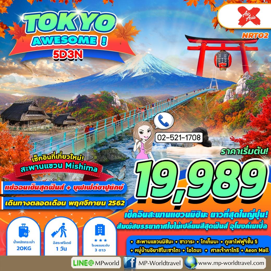 ทัวร์ญี่ปุ่น NRT02 XJ TOKYO AWESOME 5D 3N XJ