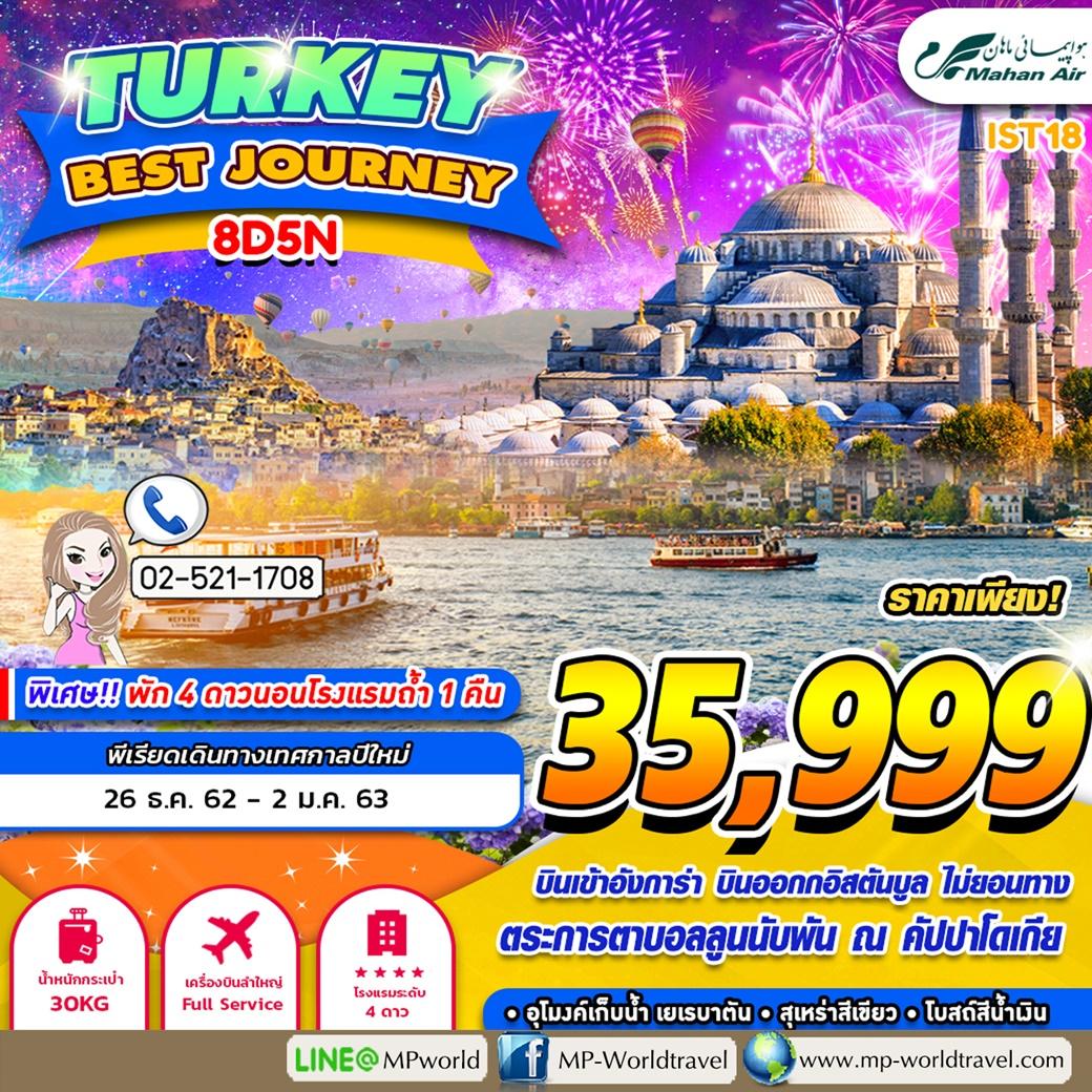 ทัวร์ตุรกี IST18 TURKEY BEST JOURNEY 8D 5N W5