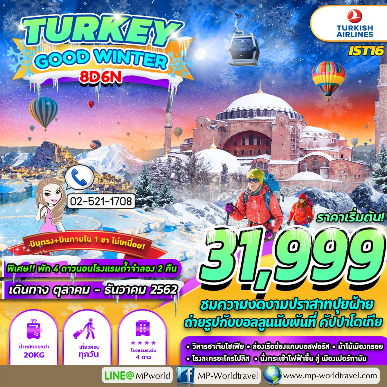 ทัวร์ตุรกี IST16 TURKEY GOOD WINTER 8D 6N TK