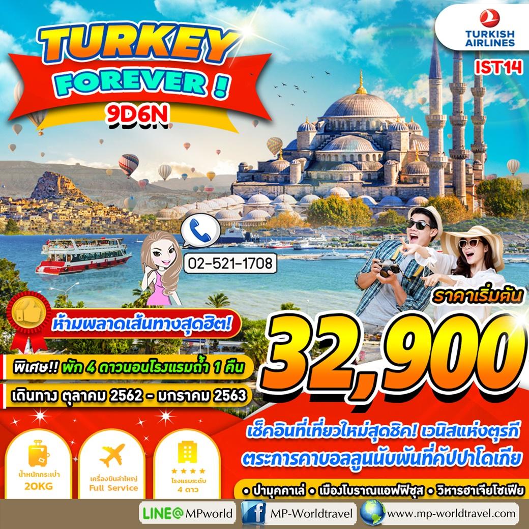 ทัวร์ตุรกี IST14 TURKEY FOREVER 9D 6N TK