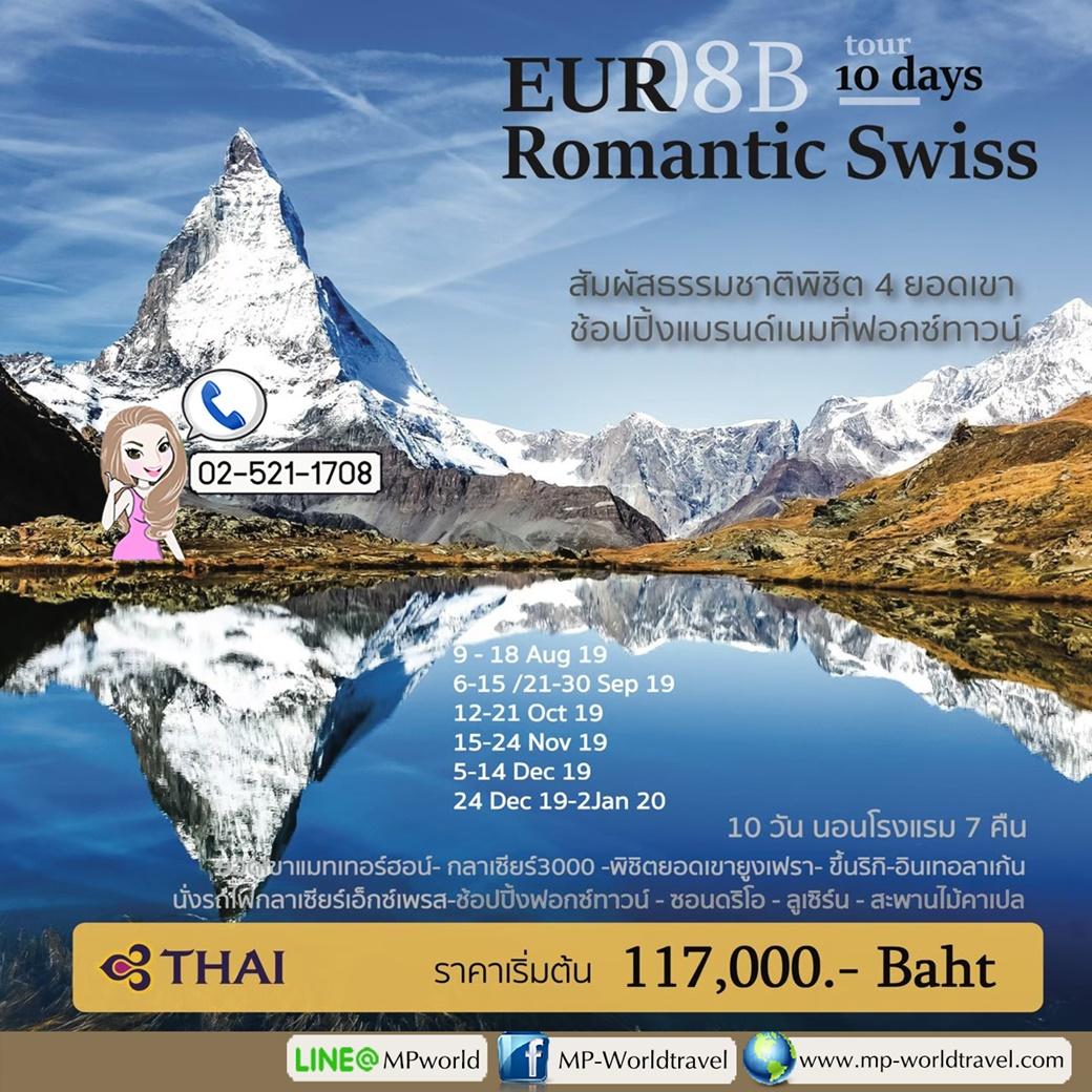 ทัวร์ยุโรป EUR08B Romantic Swiss 10D 7N TG