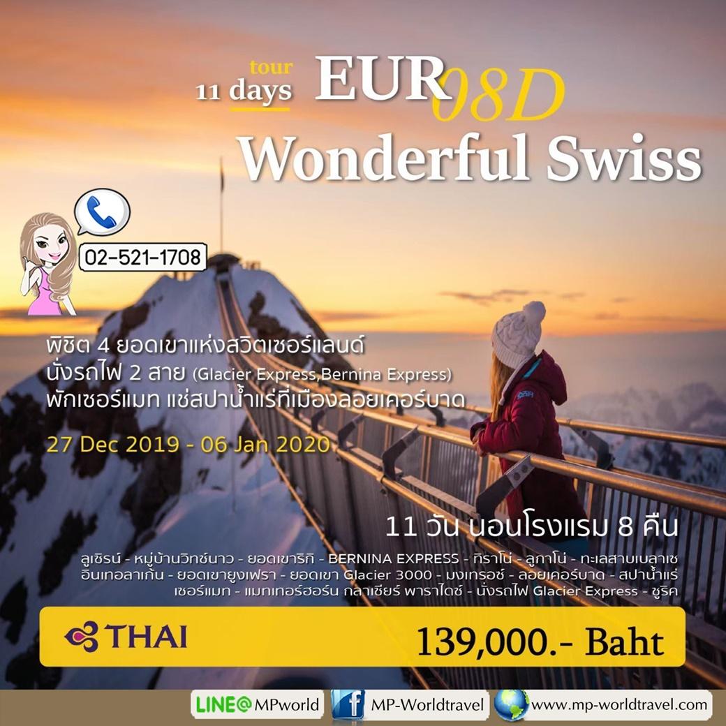 ทัวร์ยุโรป EUR08D Wonderful Swiss 11D 8N TG