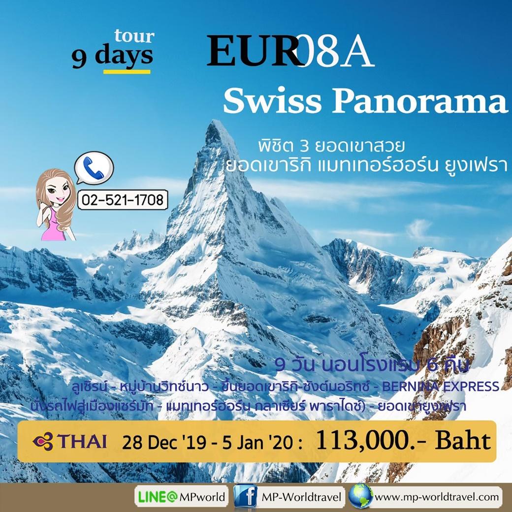 ทัวร์ยุโรป EUR08A SWISS PANORAMA 9D 6N TG