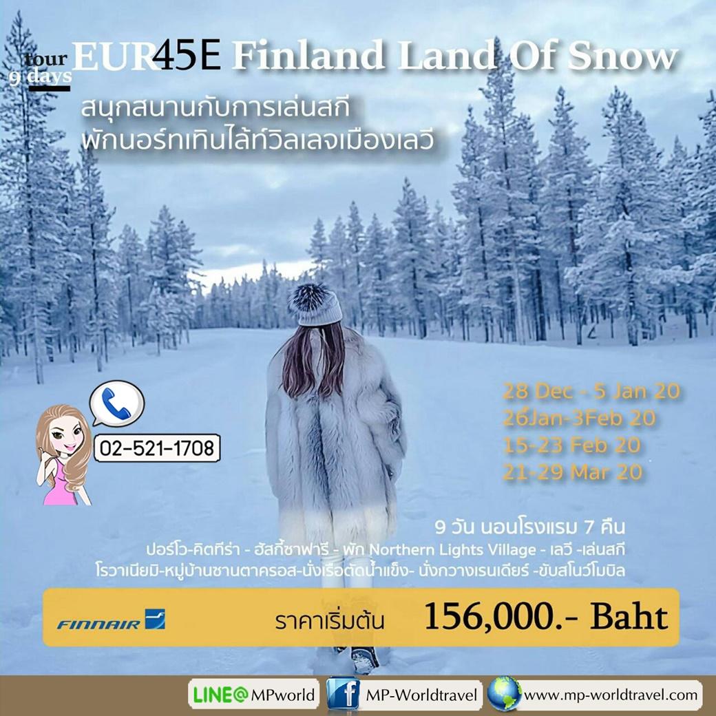 ทัวร์ยุโรป EUR45E FINLAND LAND OF SNOW 9D7N BY AY