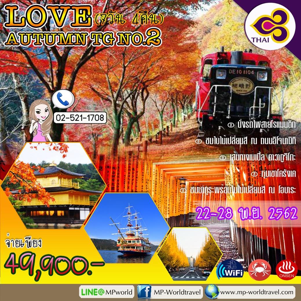 ทัวร์ญี่ปุ่น LOVE AUTUMN TG NO.2 7D 4N TG