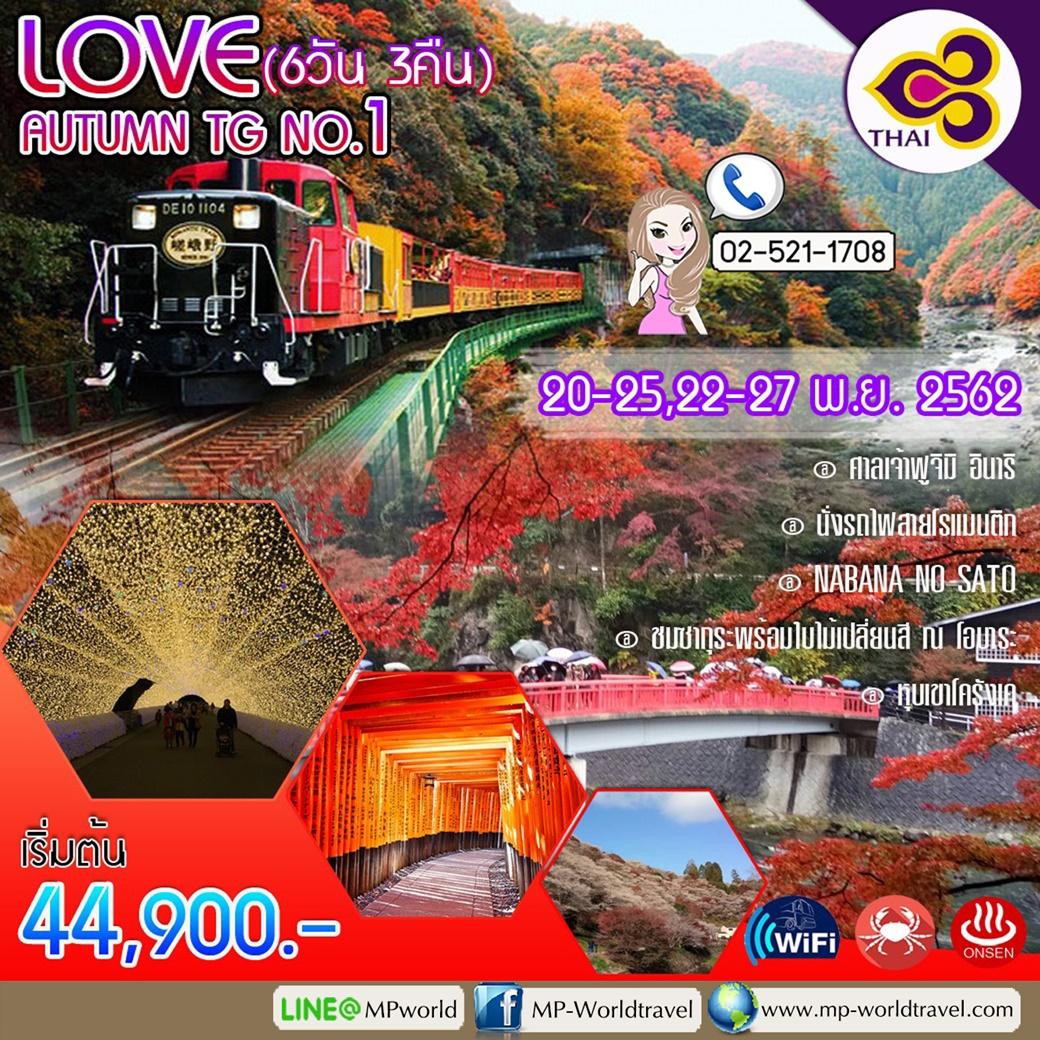 ทัวร์ญี่ปุ่น LOVE AUTUMN TG NO.1 6D 3N TG