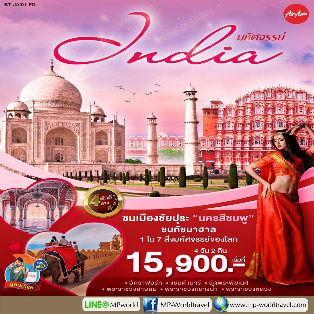 ทัวร์อินเดีย มหัศจรรย์อินเดีย ชัยปุระ อัครา 4D2N