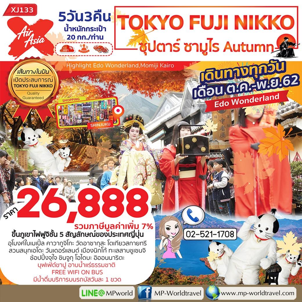 ทัวร์ญี่ปุ่น XJ133 TOKYO FUJI NIKKO ซุปตาร์ ซามูไร AUTUMN 5D3N XJ