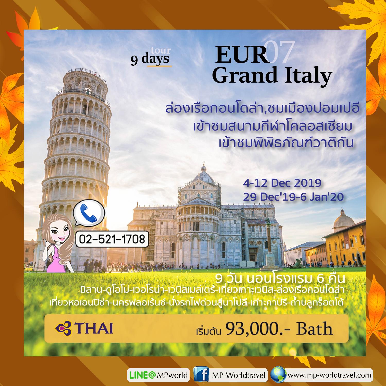 ทัวร์ยุโรป EUR07 Grand Italy 9D 6N TG (New Year)
